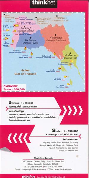 Pattaya - Ko Chang, Chonburi, Rayong, Chanthaburi, Trat - Bilingual Map - Thinknet - Road Map